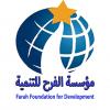 Farah Foundation for Development